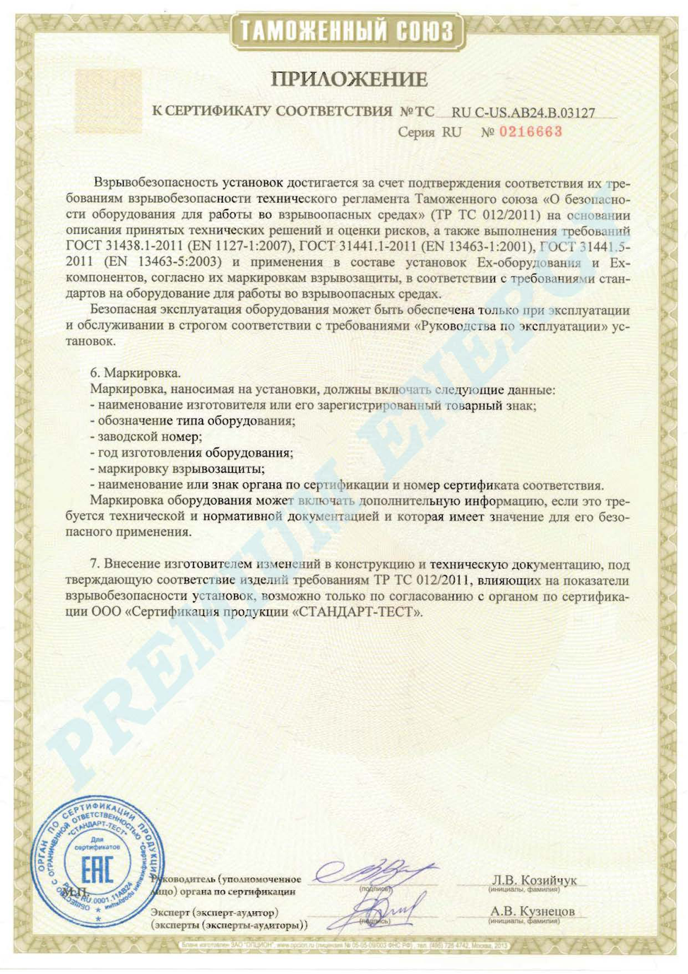 Стандарт тест сертификация официальная сертификация отелей